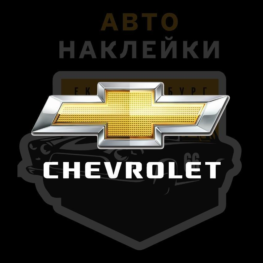 Chevy wall decals