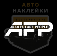 Наклейка ALFA FUTURE PEOPLE