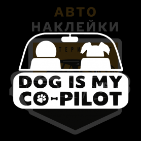 Наклейка Dog is my co-pilot