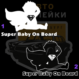 Наклейка super baby on board