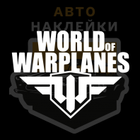 Наклейка World of Warplanes