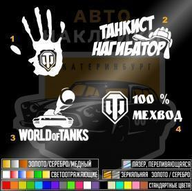 Наклейки World of Tanks ассорти
