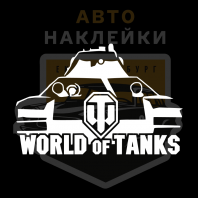 Наклейка на машину World of Tanks
