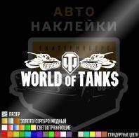 Наклейка World of tanks на заднее стекло