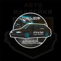 Наклейка LADA 2114 Pride car audip