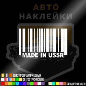 Наклейка Made in USSR