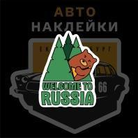 Наклейка Welcome to Russia