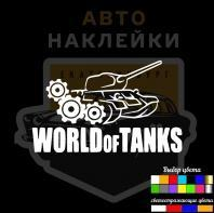 Наклейка World of Tanks с шестёрками